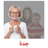 جدة picture flashcards