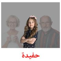 حفيدة picture flashcards