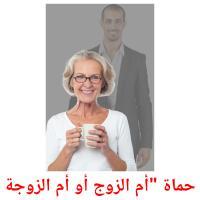 """حماة """"أم الزوج أو أم الزوجة picture flashcards"""