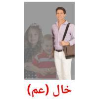 خال (عم) picture flashcards