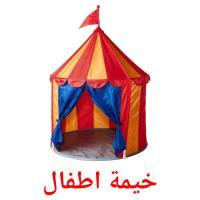 خيمة اطفال picture flashcards