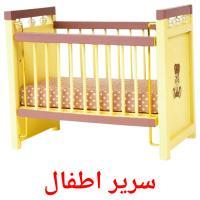 سرير اطفال picture flashcards