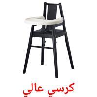 كرسي عالي picture flashcards