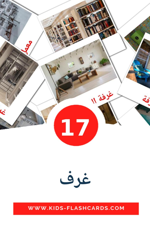 17 غرف Picture Cards for Kindergarden in arabic