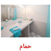 حمام picture flashcards