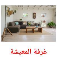 غرفة المعيشة picture flashcards