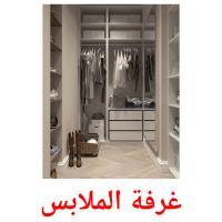 غرفة الملابس picture flashcards