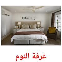 غرفة النوم picture flashcards