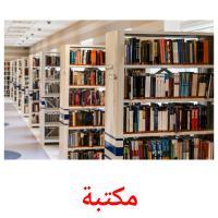 مكتبة picture flashcards