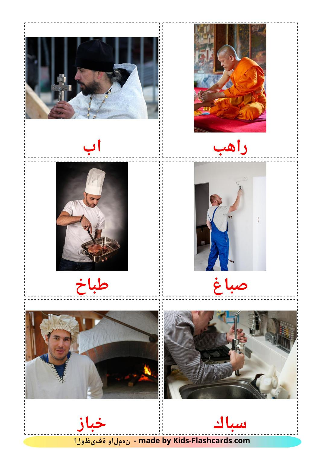 Jobs and Occupations - 51 Free Printable arabic Flashcards