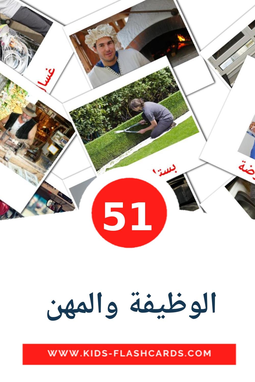 51 الوظيفة والمهن  Picture Cards for Kindergarden in arabic