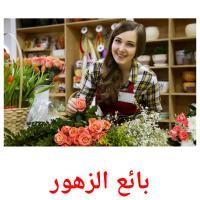 بائع الزهور picture flashcards