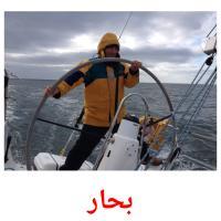 بحار picture flashcards