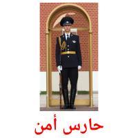 حارس أمن picture flashcards