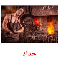 حداد picture flashcards