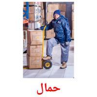 حمال picture flashcards