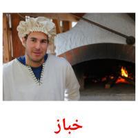 خباز picture flashcards