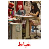 خياط picture flashcards