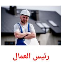 رئيس العمال picture flashcards
