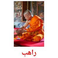 راهب picture flashcards