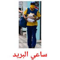 ساعي البريد picture flashcards