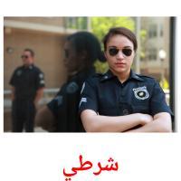 شرطي picture flashcards
