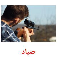 صياد picture flashcards