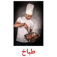 طباخ picture flashcards
