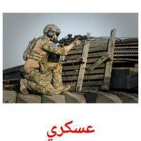 عسكري picture flashcards