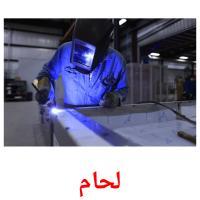 لحام picture flashcards