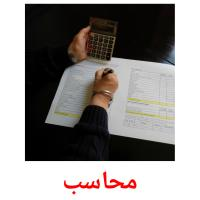 محاسب picture flashcards