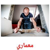 معماري picture flashcards