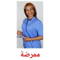 ممرضة picture flashcards