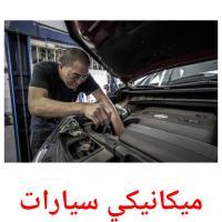 ميكانيكي سيارات picture flashcards