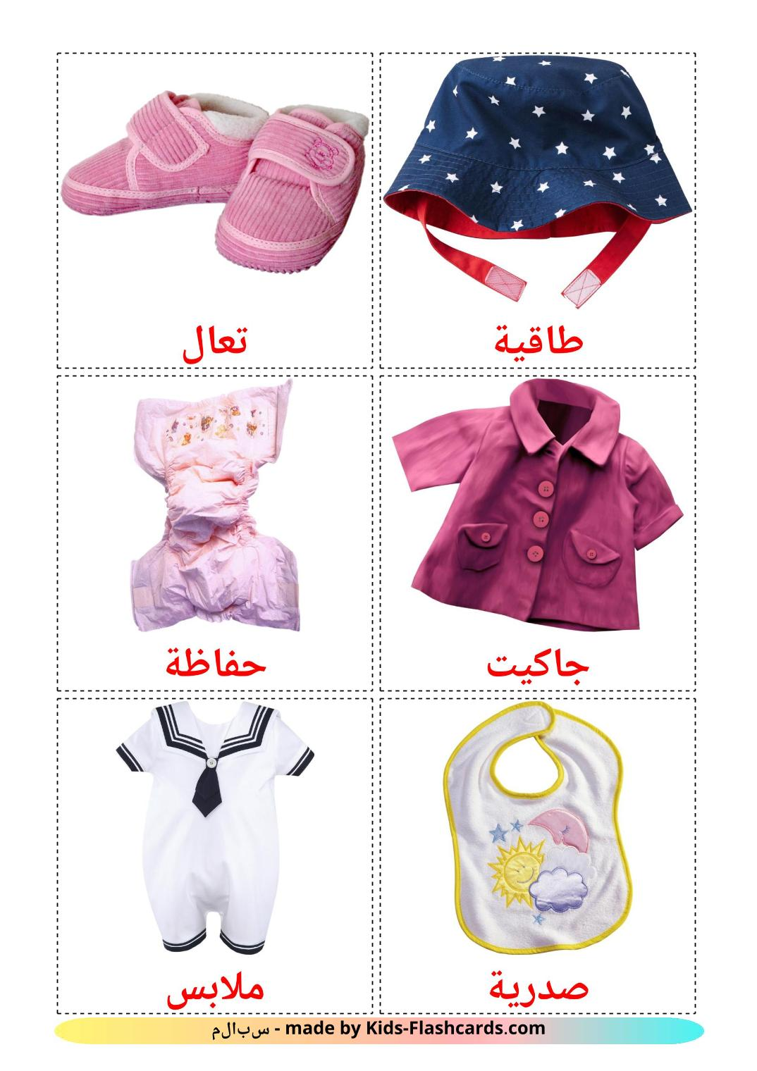 Baby clothes - 12 Free Printable arabic Flashcards
