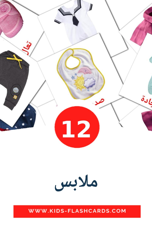12 ملابس Picture Cards for Kindergarden in arabic