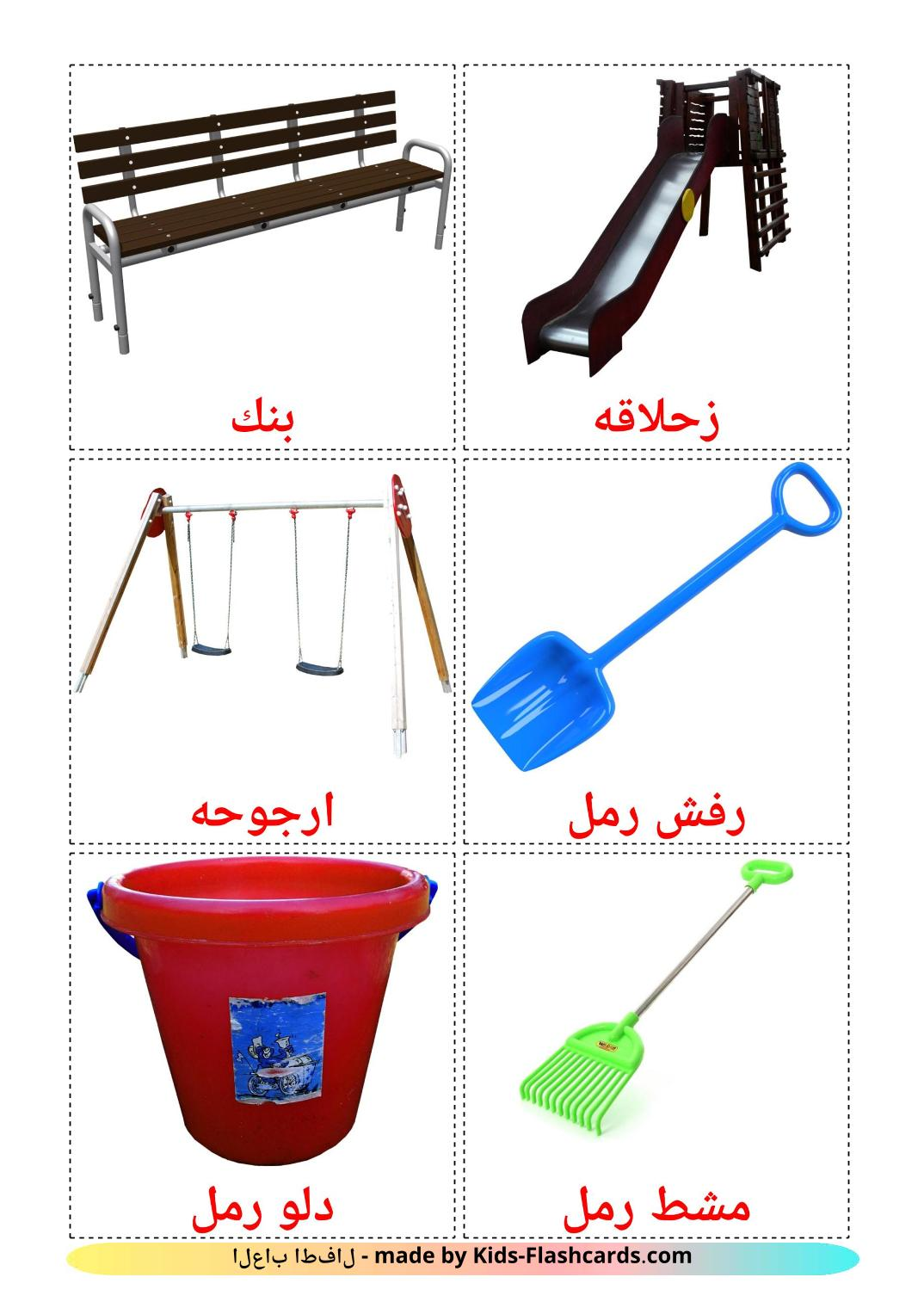 Playground - 13 Free Printable arabic Flashcards