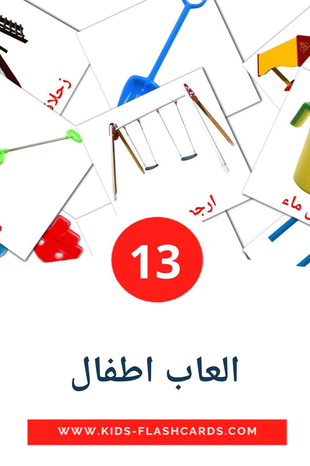 13 العاب اطفال Picture Cards for Kindergarden in arabic