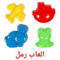 العاب رمل picture flashcards