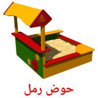 حوض رمل picture flashcards