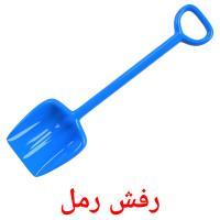 رفش رمل picture flashcards