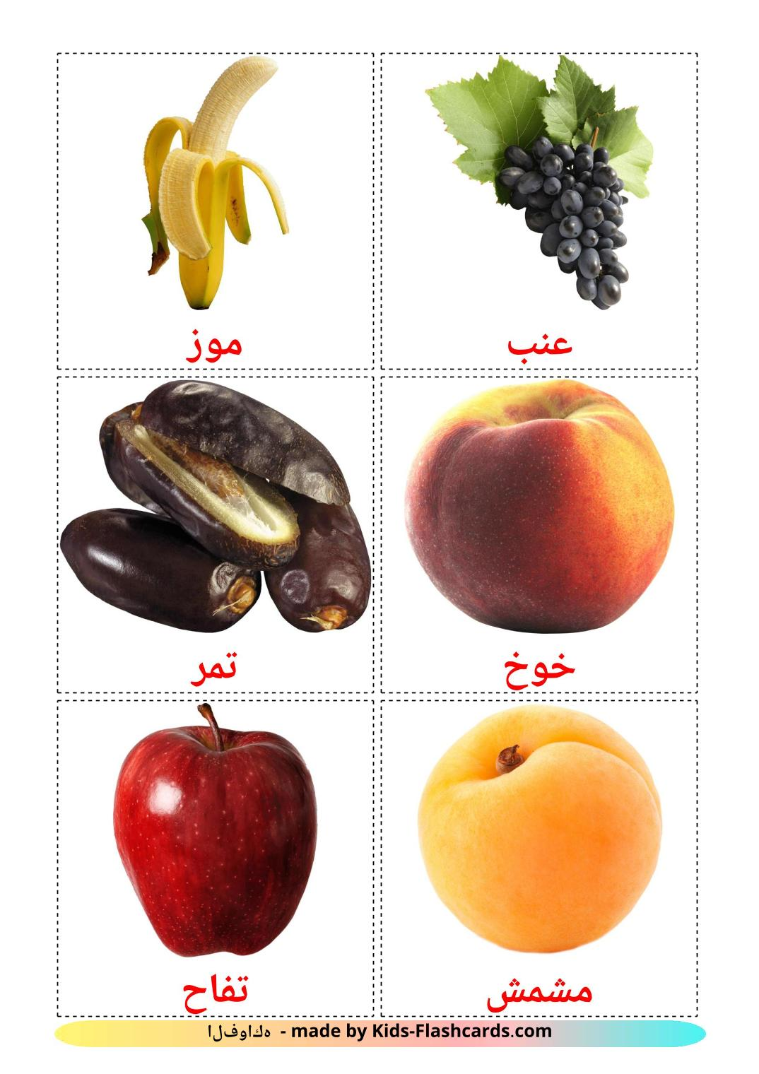 Fruits - 20 Free Printable arabic Flashcards