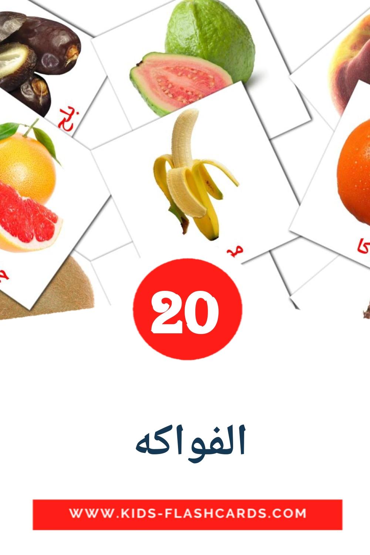 20 الفواكه  Picture Cards for Kindergarden in arabic