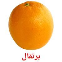 برتقال picture flashcards