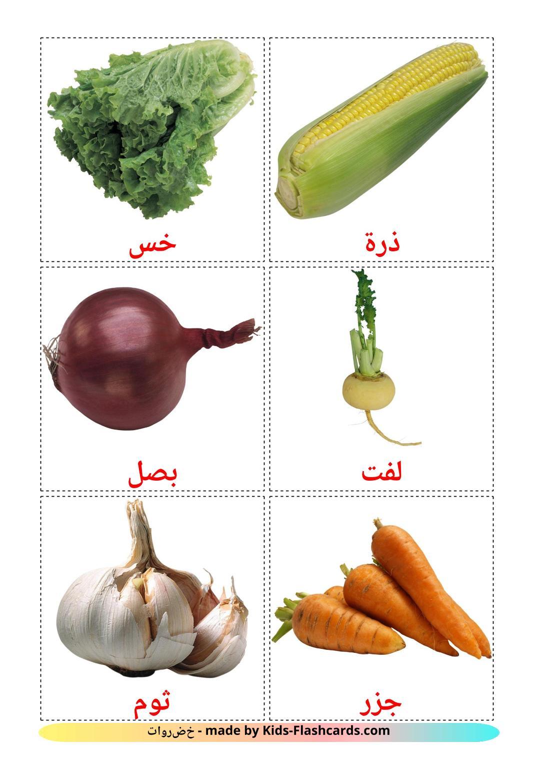Vegetables - 29 Free Printable arabic Flashcards