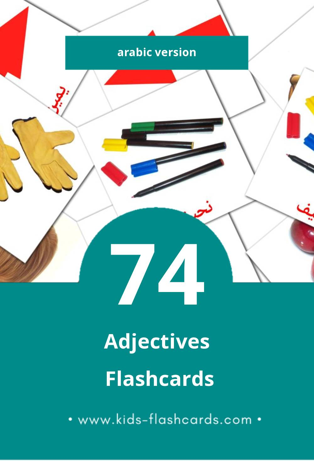 Visual الصفات Flashcards for Toddlers (74 cards in Arabic)