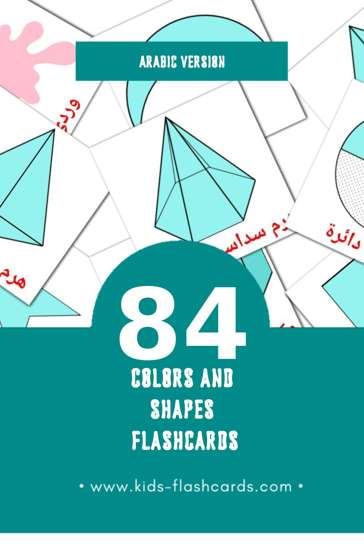Visual الألوان والأشكال Flashcards for Toddlers (84 cards in Arabic)