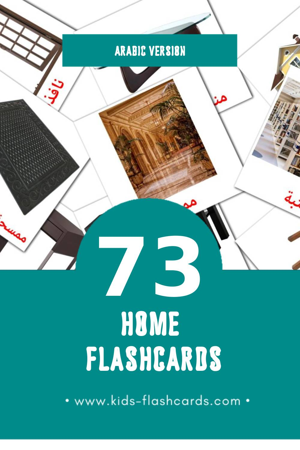 Visual المنزل Flashcards for Toddlers (73 cards in Arabic)