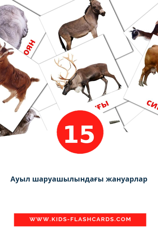 15 Ауыл шаруашылындағы жануарлар Picture Cards for Kindergarden in azerbaijani(cyrillic)