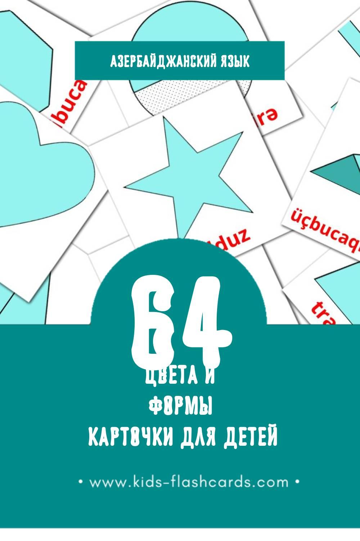 """""""красныи"""" - Визуальный Азербайджанском Словарь для Малышей (12 картинок)"""